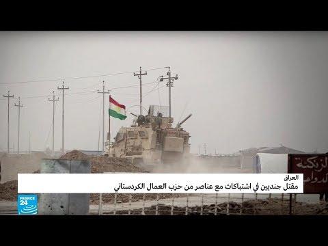 مقتل جنديين عراقيين في اشتباكات مع حزب العمال الكردستاني  - 15:55-2019 / 3 / 18