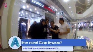 Кастинг Вудмана (Porn Casting Pierre Woodman in Russia)