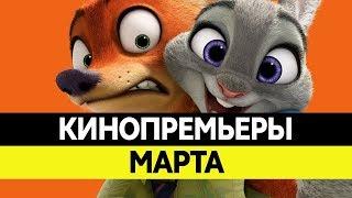 Новинки кино 2016, Март. Самые ожидаемые фильмы 2016. Кинопремьеры!
