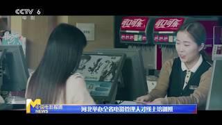 河北举办电影管理人才线上培训班 助推电影事业繁荣发展【中国电影报道 | 20200623】