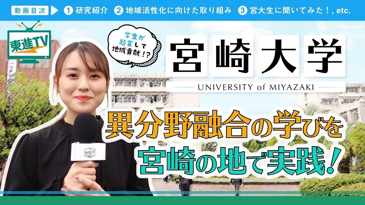 【宮崎大学】太陽エネルギーの研究で世界最高記録!!|宮崎そして世界を知る、ワクワクする特別講義とは!?