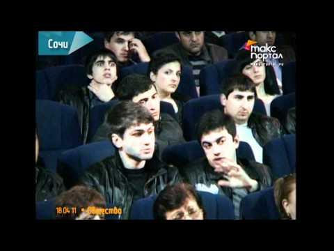 Союз армян России в Сочи провел молодежную конференцию