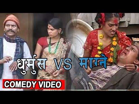 Dhurmus Vs Magne | धुर्मुस VS माग्ने | Nepali Comedy | Hit Comedy Video