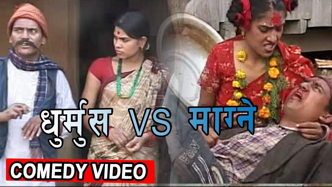 dhurmus-vs-magne-ध-र-म-स-vs-म-ग-न-nepali-comedy-hit-comedy-video