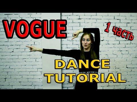 Стиль танца вог видеоурок