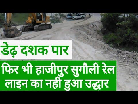 Hajipur -Sagauli new rail line project current status @ Devariya, Sahibganj, Muzaffarpur, Bihar May