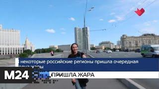 """""""Москва и мир"""": пришла жара и Греция ждет - Москва 24"""