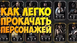 БЫСТРАЯ ПРОКАЧКА ПЕРСОНАЖЕЙ | Открытие пака за 150 Душ | Mortal Kombat X Mobile