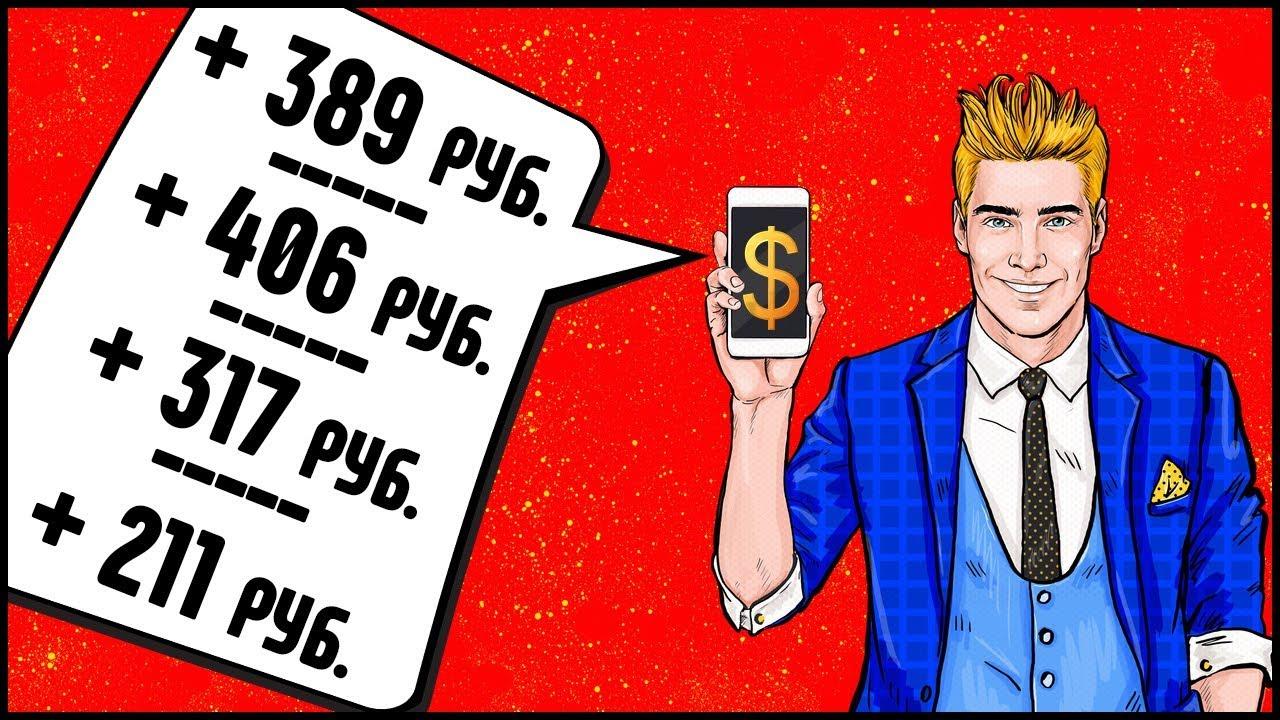 Разовая Инвестиция в 1-2 Доллара! Ежедневный Доход | программы для быстрого заработка денег