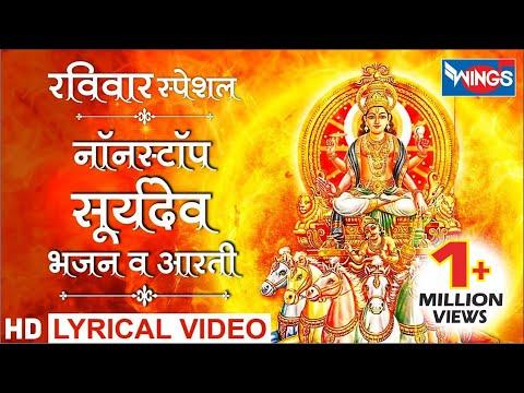 रविवार स्पेशल : नॉनस्टॉप सूर्यदेव अमृतवाणी : सूर्यदेव भजन : Nonstop Surya Dev Amritwani Va Aarti