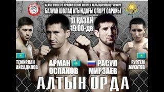 Расул Мирзаев о предстоящем бое с Арманом Оспановым.