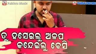 New Odia Song💔Human Sagar Sad WhatsApp status💔Odia Broken Heart WhatsApp status