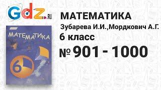 № 901-1000 - Математика 6 класс Зубарева