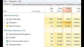 Почему диск загружен на 100 процентов в Windows 10?