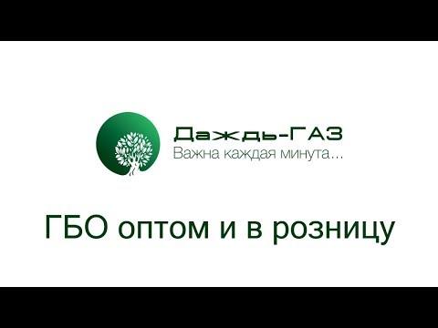 Даждь-Газ - оптовые продажи ГБО в Украине и России. Зарабатывай больше вместе с нами