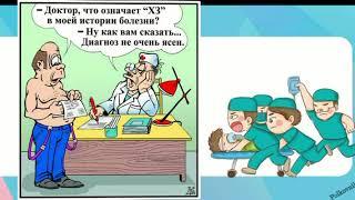 Приколы о медиках...