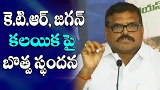 YSRCP Botsa Satyanarayana Reacts on YS Jagan Federal Front And Fires on Chandrababu Naidu | Dot News
