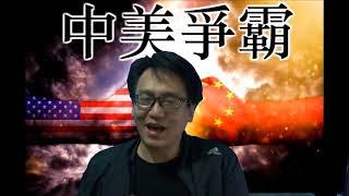 中美爭霸20170126#1b 金正恩與習近平是否同盟?民主共和兩黨瘋狂內鬥!習近平奪權成核之路