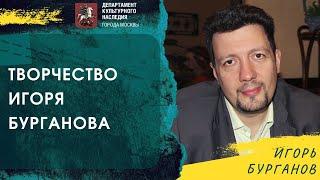"""Лекция: """"Творчество Игоря Бурганова"""""""