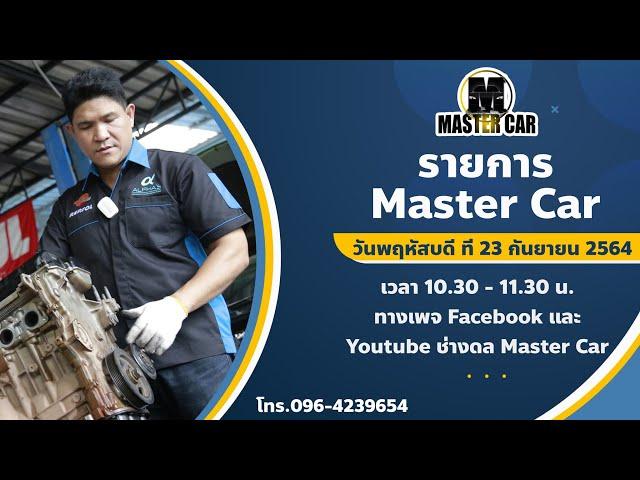 รายการ Master Car เวลา 10.30-11.30 น. 23-09-64