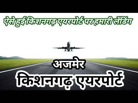 Flight landing AT KISHANGARH AIRPORT 10 JUNE 2019 AJMER AIRPORT