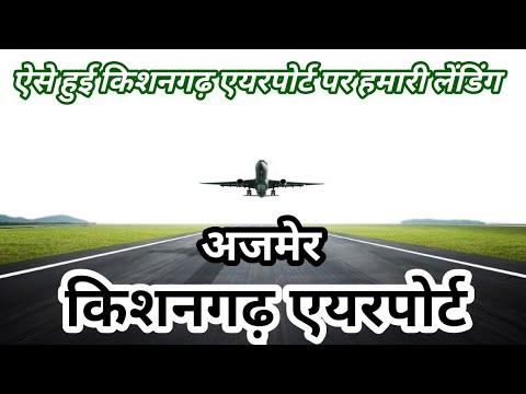 Flight landing AT KISHANGARH AIRPORT 10 JUNE 2019 AJMER AIRPORT