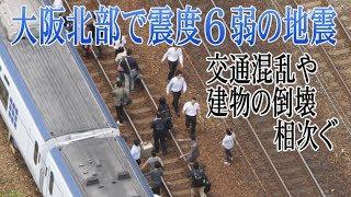 大阪北部地震で被害相次ぐ けが人続出 火災や停電も thumbnail