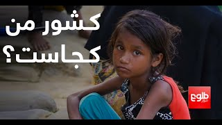 In Search Of Identity – TOLOnews Documentary On Rohingya Muslims