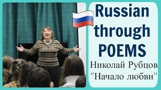 Russian Through Poems 1. 📚  Николай Рубцов - Начало любви - for Advanced students