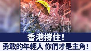 「香港學生感動了我」 中國漫畫天王以創作撐香港|新唐人亞太電視|20190812