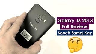 Samsung Galaxy J6 2018 Review! Sooch Samaj Kay Layna