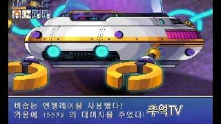 [RPGVX]메이플스토리 지구방위본부 UFO내부 탐방