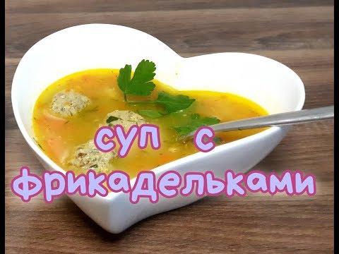 Суп с фрикадельками в термомиксе / Thermomix ® рецепт ТМ6 ТМ5