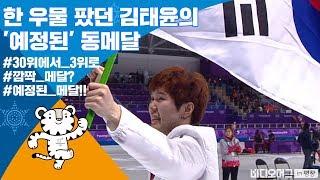 한 우물 팠던 김태윤 선수의 '예정된' 동메달/비디오머그 평창