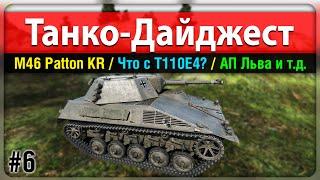 M46 KR, Что не так с T110E4 и другое - Танко-Дайджест #6