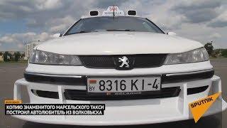 Копия марсельского такси появилась в Беларуси