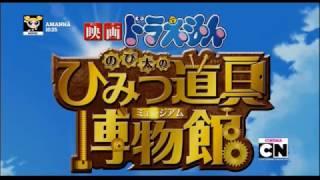 Recriação da abertura do filme 33 de Doraemon em português