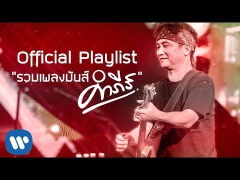"【Official Playlist】รวมเพลงมันส์ ""คำภีร์"" ♫ ฟังยาวๆ 2 ชั่วโมงเต็ม │ เสียงดี ดนตรีแน่น"