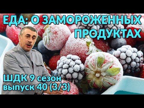 Еда: о замороженных продуктах - Доктор Комаровский
