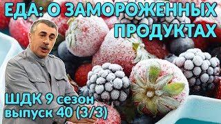 видео Замороженные овощи ягоды фрукты