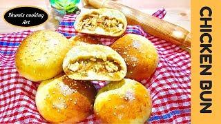 চিকেন বান রুটি রেসিপি  / Chicken Bun Recipe / Chicken Bread Recipe