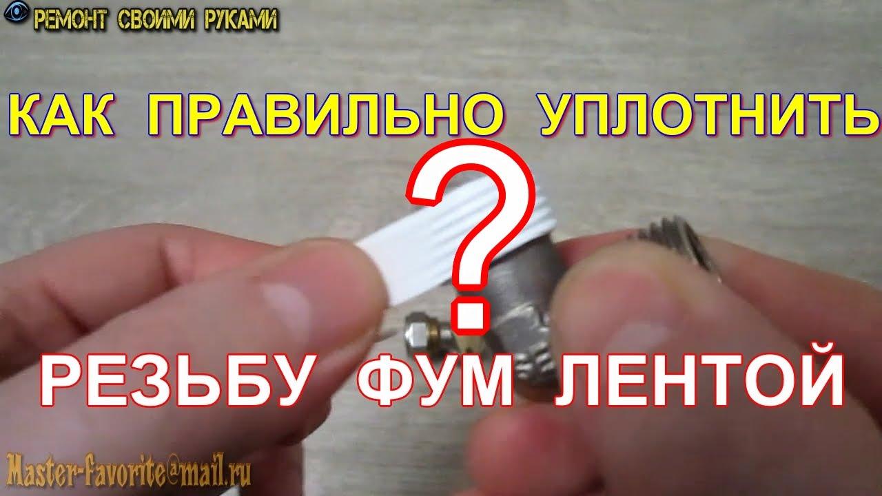 Сантехника соединение сколько фум ленты наматывать на резьбу лотос сантехника петербург