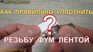 Как правильно уплотнять резьбу фум лентой?