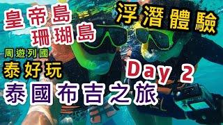 【泰好玩】浮潛初體驗丨皇帝島+珊瑚島快艇一天遊丨KLOOK客 ...