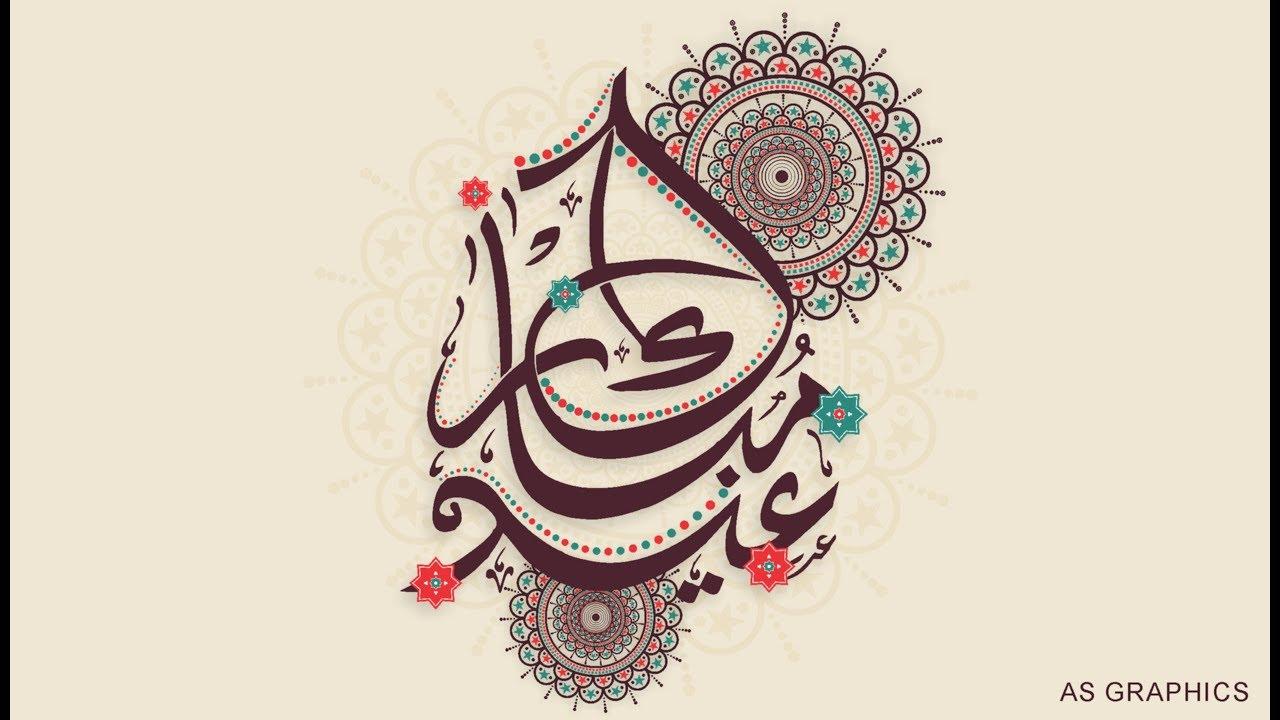 Coreldraw Tutorial How To Make Eid Mubarak Vector Text Design In Urdu Youtube