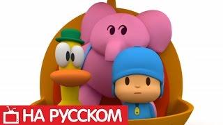 Покойо на русском языке - Pocoyo - Все серии подряд - Сборник 9