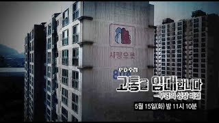 PD수첩 예고 '고통을 임대합니다 - 부영의 성장 비결'' - MBC PD수첩 18.05.15 (화) 방송