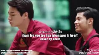 Sotus S Ost คำตอบอยู่ที่หัวใจ(kam tob yoo tee hua jai/answer in our heart) cover by Keela