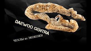 видео Чехлы на Daewoo Gentra - купить авточехлы на сиденья Дэу Джентра