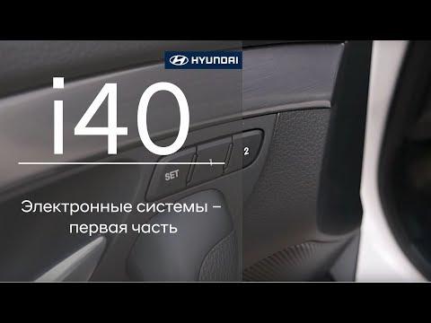 Hyundai i40 Электронные системы первая часть